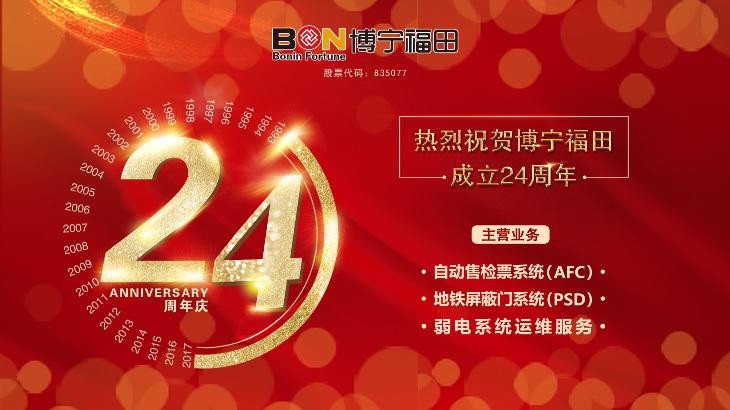 12bet官网登录12bet壹博体育二十四周年庆